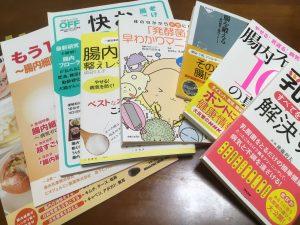 腸内環境の本がドッサリ
