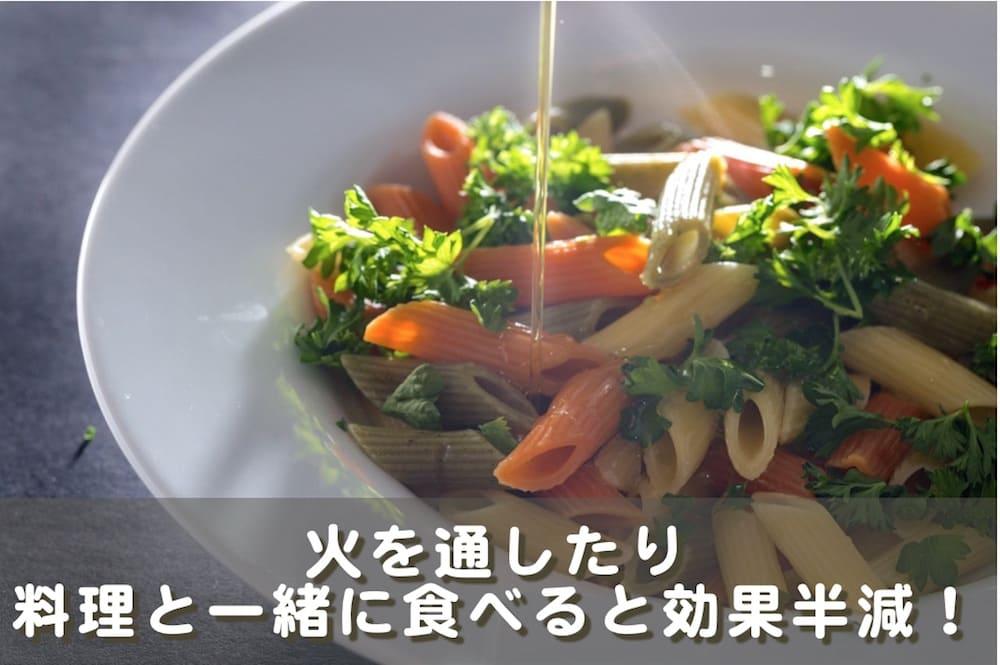 パスタにオリーブオイルをかけている写真。火を通したり料理と一緒に食べると効果半減!