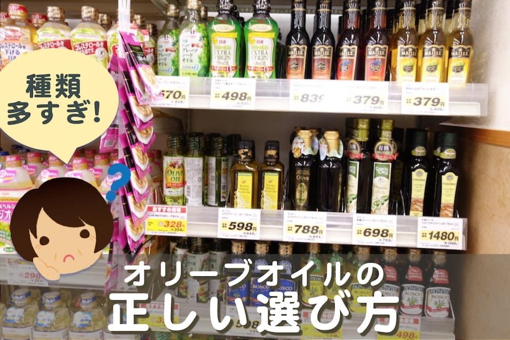 スーパーの棚にはオリーブオイルがズラッと並んでいます。種類多すぎです。オリーブオイルの正しい選び方を紹介します。