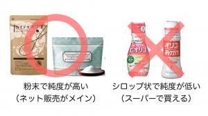 粉末で純度が高いオリゴ糖(ネット販売がメイン)がオススメ。シロップ状で純度が低いオリゴ糖(スーパーで買える)はNG。
