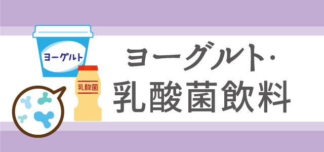ヨーグルト・乳酸菌飲料のイラスト