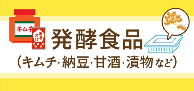 発酵食品(キムチ・納豆・甘酒・漬物など)のイラスト