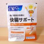 ファンケル『快腸サポート』のパッケージ写真