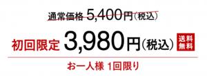 ビフィーナEXの初回限定価格。通常価格5,400円(税込)のところ、お一人様1回限り3,980円(税込)になる。送料無料。
