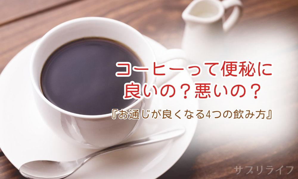 コーヒーって便秘に良いの?悪いの?